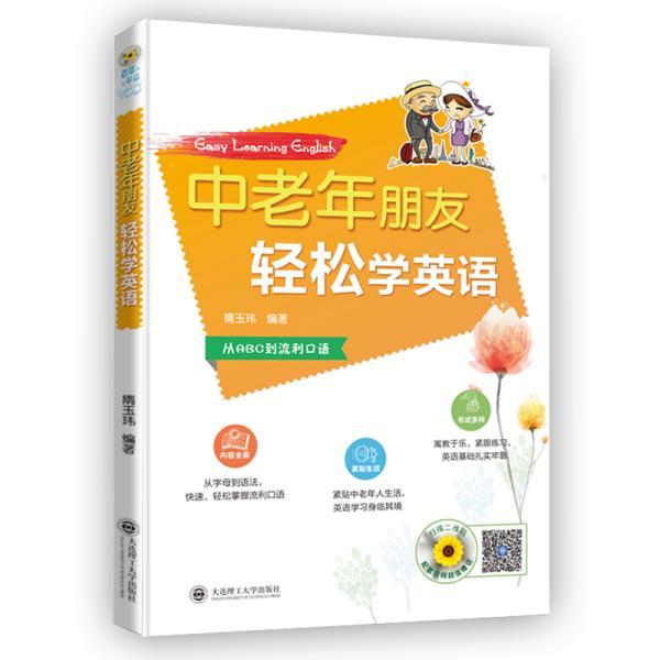 中老年朋友轻松学英语从ABC到流利口语