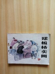 郑板桥卖画(连环画)
