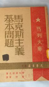 红色收藏——马列文库——马克思主义基本问题——光华书店——1948年东北解放区印制