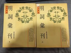 《明词汇刊》上下册 上海古籍出版社精装