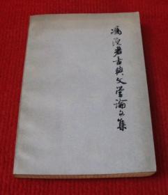 �T沅君古典『文�W�文集,正版��,一版一印--A15