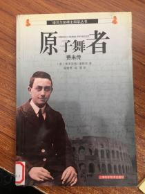 原子舞者:费米传/诺贝尔奖得主科学丛书