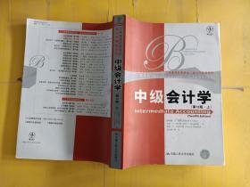 中级会计学  (第12版.上)