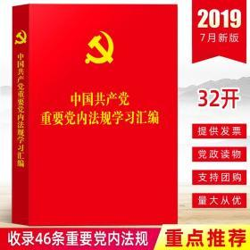 2019最新版 中国共产党党内重要法规学习汇编 含新党章 政治生活的若干准则 廉洁自律准则 党政读物党建书籍出版社9787509374672