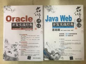《名师讲坛:Java Web开发实战经典基础篇》《名师讲坛:Oracle开发实战经典》
