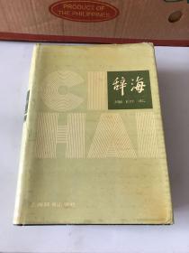 辞海 缩印本 1979年版