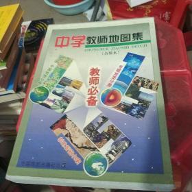 中学教师地图集