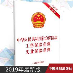 中华人民共和国社会保险法 工伤保险条例 失业保险条例(2019年版)