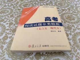 高考阅读试题分类精析:(文言文、现代文)全国卷和上海卷(第二版)