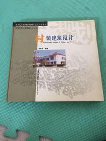 村镇建筑设计_新世纪中国城乡规划与建筑设计丛书村镇规划与设计子丛书