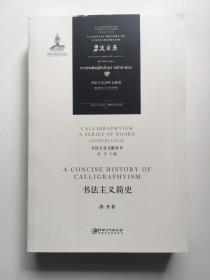 书法主义简史  书法主义文献丛书