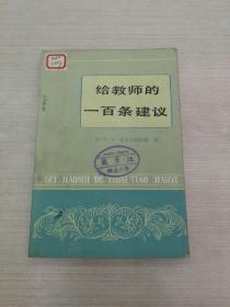 【馆藏书】给教师的一百条建议 1981年一版一印