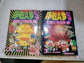 哆啦A梦S 历险记特别篇11、12