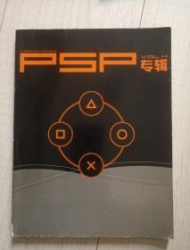 PSP专辑
