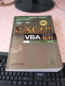 Excel VBA实战技巧精粹  带光盘