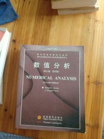 数值分析 (第7版 ) (影印版) 伯登 高等教育出