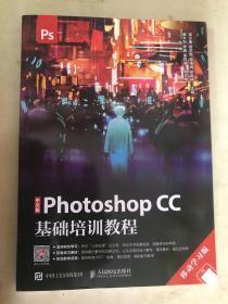 中文版Photoshop CC基础培训教程 移动学习版