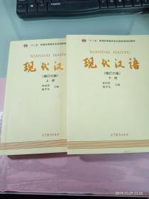 现代汉语增订六版上下两本