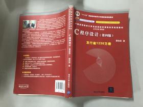 C程序设计(第四版)··