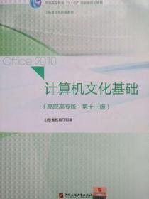 二手正版 计算机文化基础 830 第十一版 中国石油大学