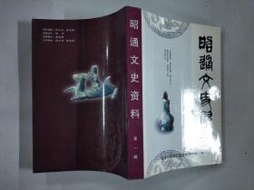 昭通文史资料(第一辑)