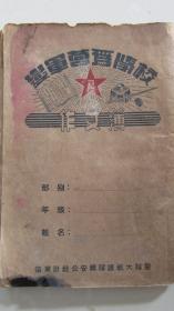 作文簿——变军营为学校——纸好,厚册——解放初的文化学习热潮