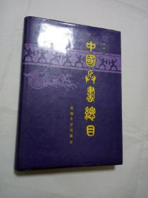中国兵书总目