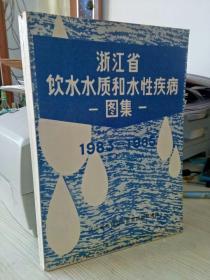 浙江省饮水水质和水性疾病图集--1983-1985