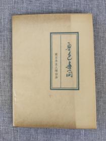 『珍罕毛边本』姜德明先生特制本《鲁迅书简 致日本友人增田涉》1972年初版,姜德明先生文革期间编印此书,特制少量毛边本,珍贵难得