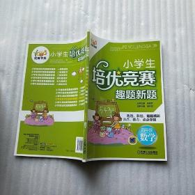 优博书系·小学生培优竞赛趣题新题:4年级·数学(第2版)