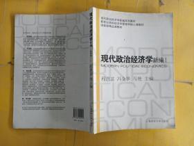 现代政治经济学新编(简明版)笔记多