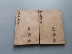同治年大字精刻《周易》两册四卷全,大开本27.3*17.9
