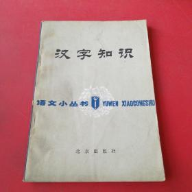 语文小丛书——汉字知识