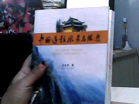 中国道教风景名胜游