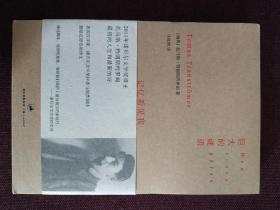 【已故著名汉学家、瑞典学院院士 马悦然签名钤印本 】《巨大的谜语•记忆看见我》(诺贝尔文学奖获得者托马斯•特朗斯特罗姆诗歌集,马悦然翻译)签名钤印本非常少见!