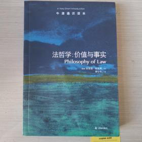 牛津通识读本·法哲学:价值与事实