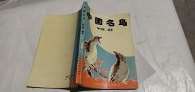 中国名鸟.