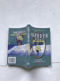 中国羊皮卷全书。现代人金钱心理自救方案