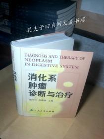 《消化系肿瘤诊断与治疗》 人民卫生出版社