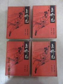 玉娇龙  (1--4)全4册合售