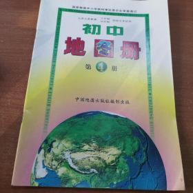 义务教育制初级中学试用 初中地图册 第四册