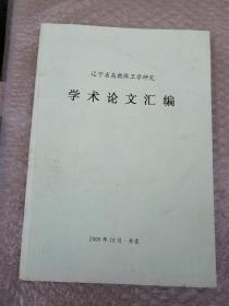 辽宁省高校保卫学研究 学术论文汇编