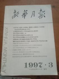新华月报  1997.3