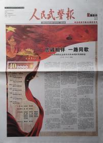 人民武警报纪念改革开放40周年特刊(套报)