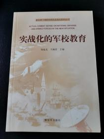 新形势下国防和军队实战化系列丛书:实战化的军校教育