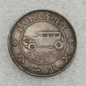 老银圆中华民国十七年贵州银币汽车币银元