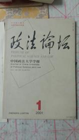 政法论坛2001年第1期