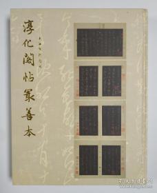 淳化阁帖最善本 上海书画出版社 2003