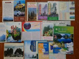 11种90-10年代的张家界市(大庸市、武陵源)地图