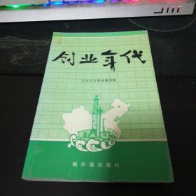 大庆文史资料第四辑_创业年代
